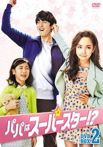 パパはスーパースター!? DVD-BOX 2[DVD] / TVドラマ