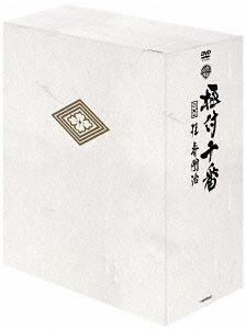 『極付十番』 -三代目 桂春團治- DVD-BOX[DVD] / 落語