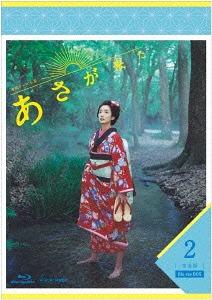 連続テレビ小説 あさが来た 完全版 ブルーレイ BOX 2[Blu-ray] / TVドラマ