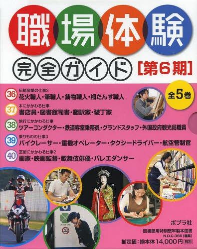 職場体験完全ガイド 第6期 5巻セット[本/雑誌] / ポプラ社