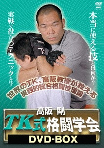 高阪剛 TK式格闘学会 DVD-BOX[DVD] / 格闘技