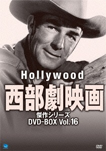 安い 激安 プチプラ 高品質 メール便利用不可 ハリウッド西部劇映画 傑作シリーズ DVD-BOX Vol.16 洋画 DVD セットアップ