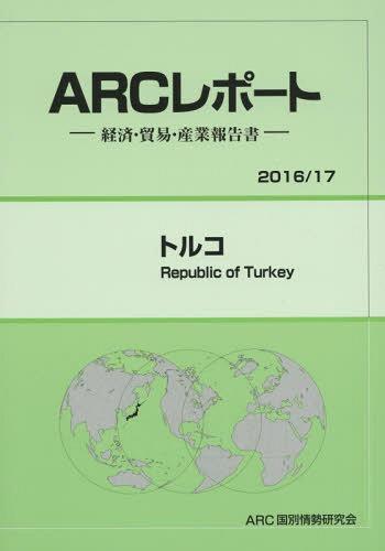 トルコ[本/雑誌] ('16-17) / ARC国別情勢研究会/編集