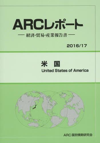 米国 ('16-17)[本/雑誌] / ARC国別情勢研究会/編集
