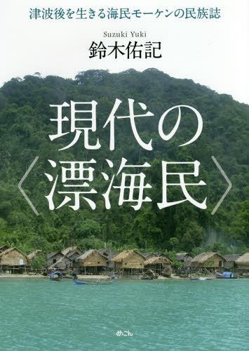 新着 メール便利用不可 現代の〈漂海民〉 津波後を生きる海民モー 本 鈴木佑記 著 いよいよ人気ブランド 雑誌