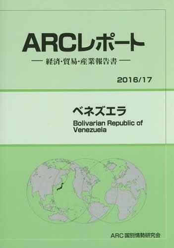 ベネズエラ ('16-17)[本/雑誌] / ARC国別情勢研究会/編集