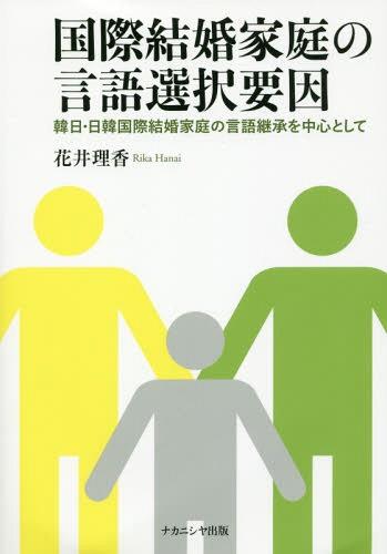 メール便利用不可 国際結婚家庭の言語選択要因 韓日 日韓国 雑誌 卓抜 著 本 大人気 花井理香