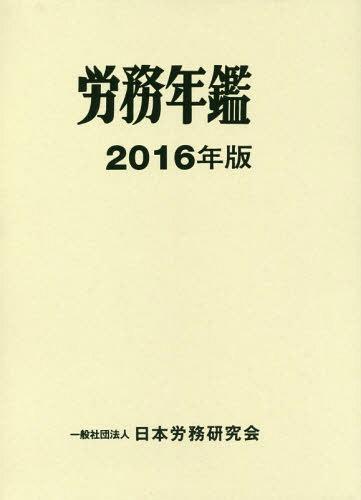 '16 労務年鑑[本/雑誌] / 日本労務研究会/編集