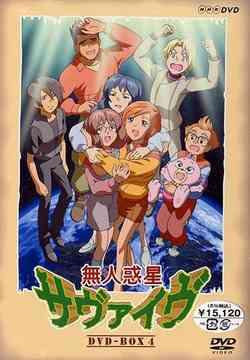 無人惑星サヴァイヴ DVD-BOX 4[DVD] / アニメ