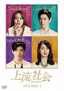 上流社会 DVD-BOX 1[DVD] / TVドラマ