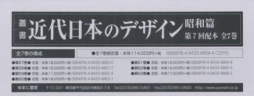 叢書・近代日本のデザイン 昭和篇 復刻 第7回配本 7巻セット[本/雑誌] / 森仁史/ほか監修