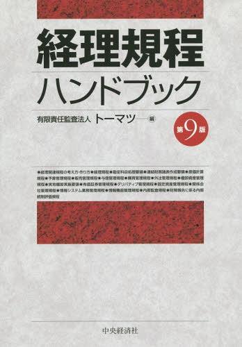 経理規程ハンドブック[本/雑誌] / トーマツ/編