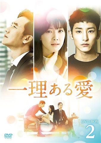 一理ある愛 DVD-BOX 2[DVD] / TVドラマ