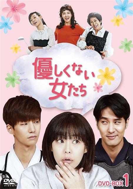 優しくない女たち/ DVD-BOX DVD-BOX 1[DVD]/ TVドラマ TVドラマ, 配送員設置:d4613533 --- lg.com.my