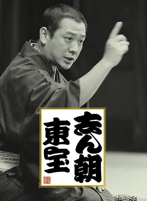 志ん朝 東宝[CD] / 古今亭志ん朝