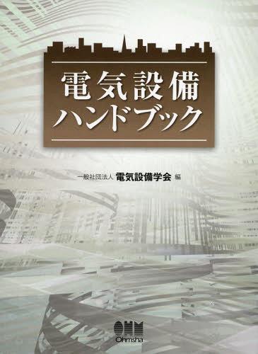 電気設備ハンドブック[本/雑誌] / 電気設備学会/編