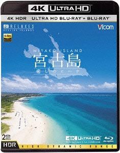 宮古島 ~癒しのビーチ~ [4K Ultra HD Blu-ray+Blu-ray][Blu-ray] / 趣味教養