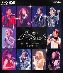 麗人REIJIN -Season 2 コンサート [Blu-ray+DVD][Blu-ray] / REIJIN(宝塚歌劇団OG)
