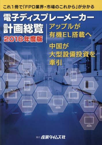 '16 電子ディスプレーメーカー計画総覧[本/雑誌] / 産業タイムズ社
