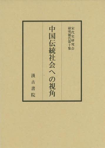 中国伝統社会への視角 (宋代史研究会研究報告)[本/雑誌] / 汲古書院