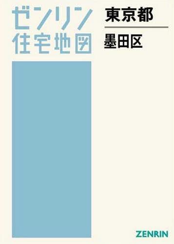 東京都 墨田区 (ゼンリン住宅地図)[本/雑誌] / ゼンリン
