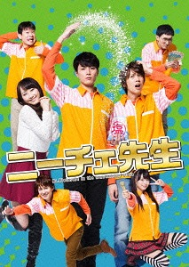 ニーチェ先生 Blu-ray BOX[Blu-ray] / TVドラマ