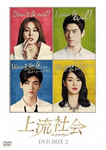 上流社会 DVD-BOX 2[DVD] / TVドラマ