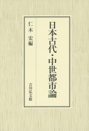 日本古代・中世都市論[本/雑誌] / 仁木宏/編