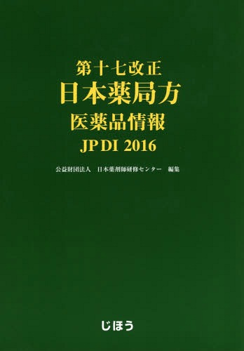 第十七改正日本薬局方医薬品情報 2016[本/雑誌] / 日本薬剤師研修センター/編集