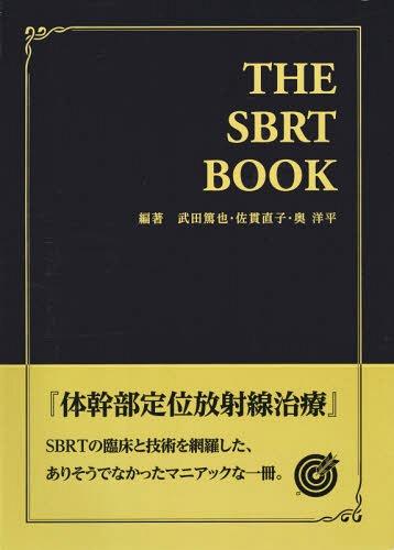 THE SBRT BOOK[本/雑誌] / 武田篤也/編著 佐貫直子/編著 奥洋平/編著