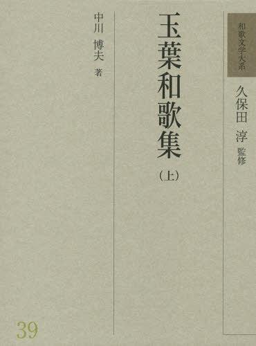 和歌文学大系 39[本/雑誌] / 久保田淳/監修