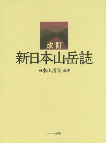 新日本山岳誌 日本山岳会創立110周年記念出版[本/雑誌] / 日本山岳会/編著