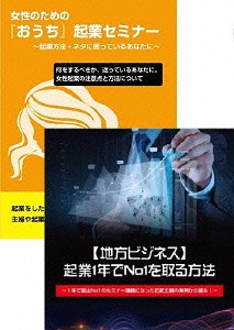 地方起業セミナー&女性「おうち」起業セミナーDVDセット[DVD] / 趣味教養
