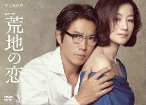 連続ドラマW 荒地の恋[DVD] / TVドラマ