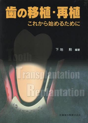 歯の移植・再植 これから始めるために[本/雑誌] / 下地勲/編著