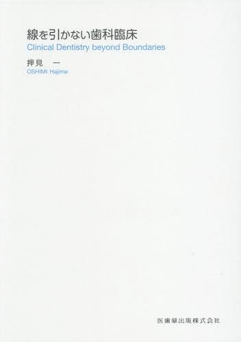 線を引かない歯科臨床[本/雑誌] / 押見一/著