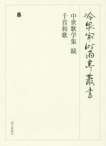 冷泉家時雨亭叢書 第96巻 影印[本/雑誌] / 冷泉家時雨亭文庫/編