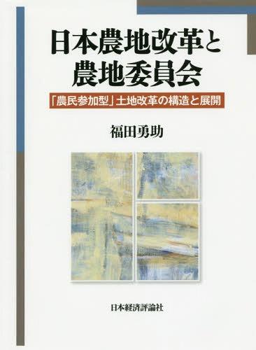日本農地改革と農地委員会-「農民参加型」[本/雑誌] / 福田勇助/著