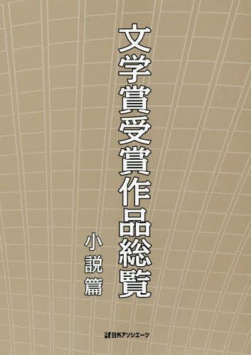 文学賞受賞作品総覧 小説篇[本/雑誌] / 日外アソシエーツ株式会社/編集