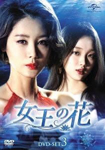 女王の花 DVD-SET 3[DVD] / TVドラマ