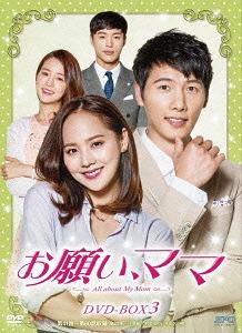 お願い、ママ DVD-BOX 3[DVD] / TVドラマ