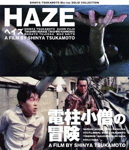 【送料無料選択可!】 HAZE ヘイズ/電柱小僧の冒険 ニューHDマスター[Blu-ray] / 邦画