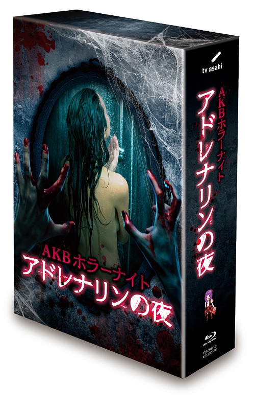 AKBホラーナイト アドレナリンの夜 Blu-ray BOX[Blu-ray] / AKB48