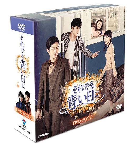 それでも青い日に DVD-BOX 2[DVD] / TVドラマ