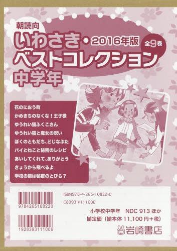 '16 いわさき・ベストコ 中学年 全9 (朝読向)[本/雑誌] / 安房直子/ほか作