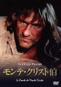モンテ・クリスト伯[DVD] / TVドラマ