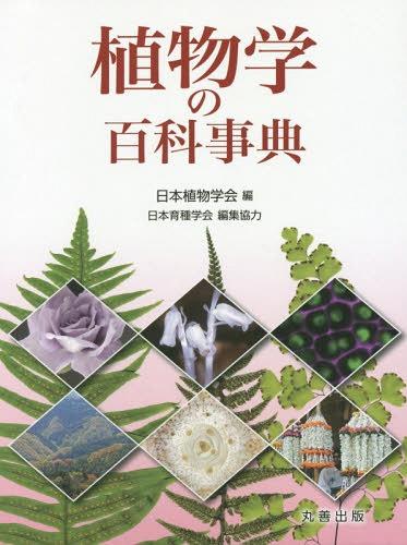 メール便利用不可 激安通販ショッピング 植物学の百科事典 本 人気急上昇 編 日本植物学会 雑誌