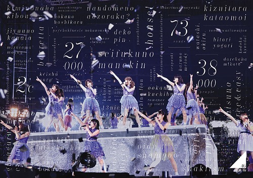 乃木坂46 3rd YEAR BIRTHDAY LIVE 2015.2.22 SEIBU DOME [通常版][DVD] / 乃木坂46