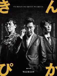 連続ドラマW きんぴか[DVD] / TVドラマ