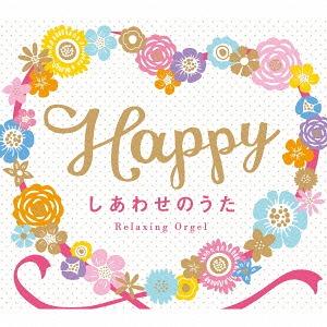【試聴できます!】 Happy~しあわせのうた/α波オルゴール[CD] / オルゴール